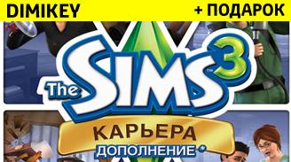 Купить The Sims 3 Карьера [ORIGIN]