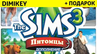 Купить The Sims 3 Питомцы [ORIGIN]