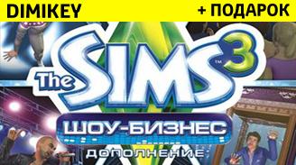 Купить The Sims 3 Шоу-бизнес [ORIGIN]