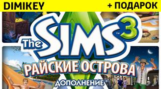 Купить The Sims 3 Райские острова [ORIGIN]