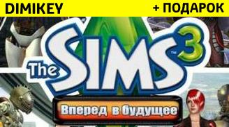 Купить The Sims 3 Вперед в Будущее [ORIGIN]