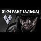 Warface 31-74 ранг (Альфа) + Почта