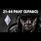 Warface 21-44 ранг (Браво) + Почта