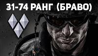 Warface 31-74 ранг (Браво) + Почта
