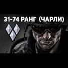 Warface 31-74 ранг (Чарли) + Почта