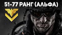 Warface 51-77 ранг (Альфа) + Почта