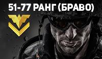 Warface 51-77 ранг (Браво) + Почта