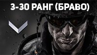 Warface 3-30 ранг (Браво) + Почта