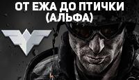 Warface от ЕЖА до ПТИЧКИ (Альфа)