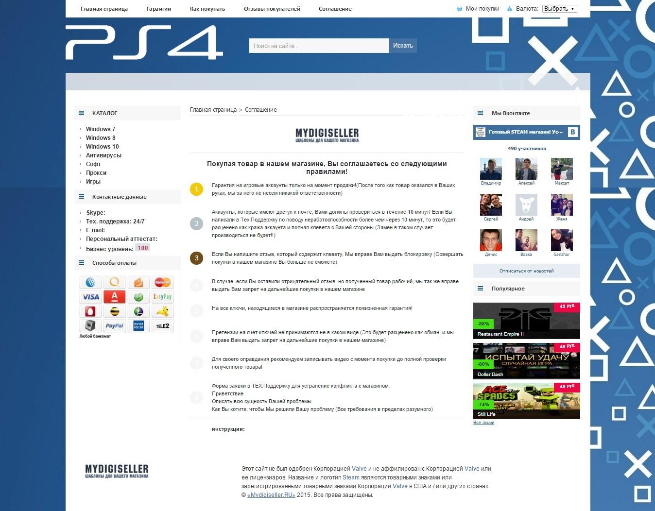 Cкрипт магазина аккаунтов Steam и PlayStation игр