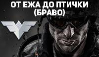 Warface от ЕЖА до ПТИЧКИ (Браво)