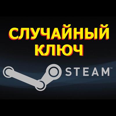 Random steam: только платные игры