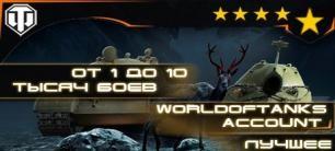 WoT - от 1000 боёв без привязки + почта + подарок АКЦИЯ