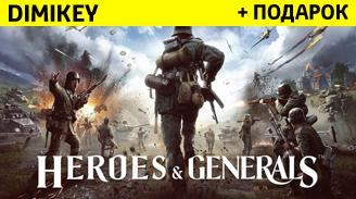 Купить Heroes & Generals + подарок
