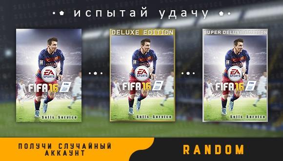 FIFA 16 [без уст секретки]
