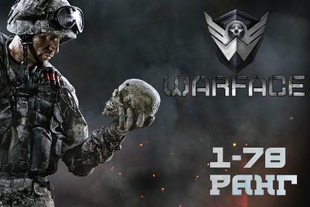 Случайный аккаунт Warface 1-78 ранг + Много подарков