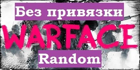 Warface RU с 41 по 90 ранг, Random, Почта, Без Привязки