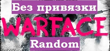 WARFACE — SUPER RANDOM (от 11 до 80 ранга)