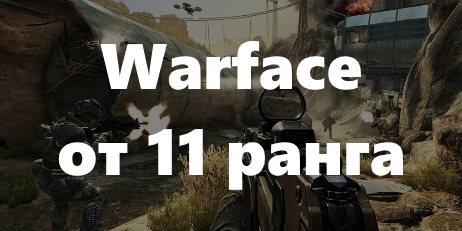 Аккаунт Warface от 21 по 80 ранг [Чарли] + Акция