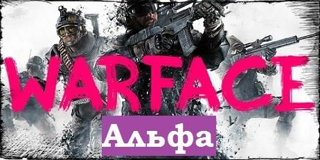 Аккаунт Warface от 21 до 80 Сервер: Альфа + Скидка