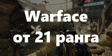 Аккаунт Warface от 21-90 ранг