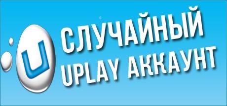 Случайный аккаунт Uplay (сборники, топ) [Гарантия]
