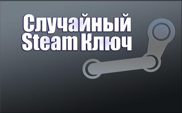 Случайный ключ для Steam