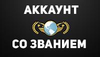 CS:GO с высоким званием (2592  часов)