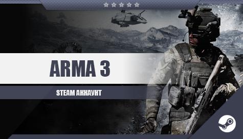 Arma 3(аккаунт+гарантия)