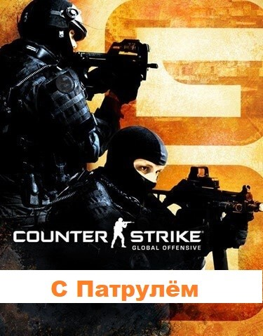 Купить Counter-Strike Global Offensive с Патрулём