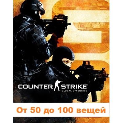 CS:GO ��������� �� 50 �� 100 �����