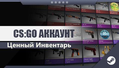 CS:GO ценный инвентарь дороже 1000 рублей