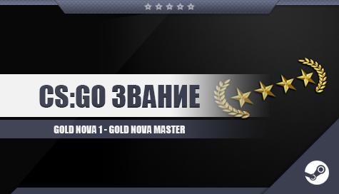 Купить CS;GO Звание [Gold Nova 1 - Gold Nova Master]