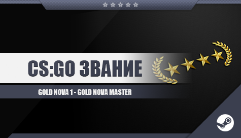 CS;GO Звание [Gold Nova 1 - Gold Nova Master]