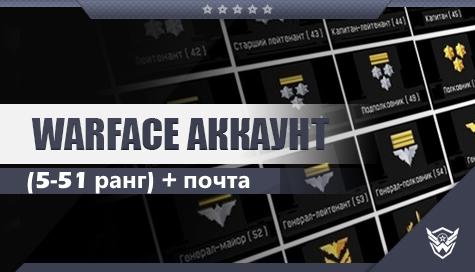 Warface от 3 галок до птички (5-51 ранг) + почта