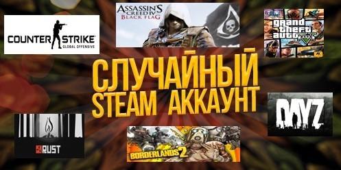Случайный аккаунт Steam (Много топ игр)