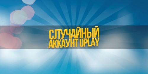 Случайный аккаунт Uplay