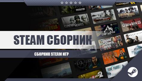 Случайный сборник Steam (от 100 игр) Много новинок