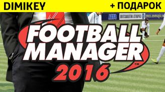 Купить Football Manager 2016 + подарок + бонус + скидка 15%