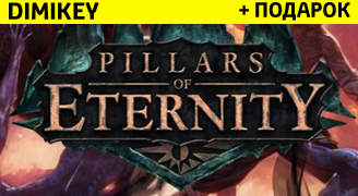 Pillars of Eternity + подарок + бонус [STEAM]