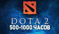 Dota 2 (от 500 до 1000 игровых часов)