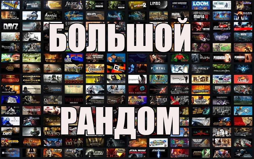 VIPКлючи steam рандом(лучшие игры)