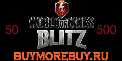 WoT blitz random (50-500 боёв)