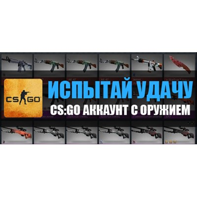 CS:GO инвентарь от 40 до 200 вещей