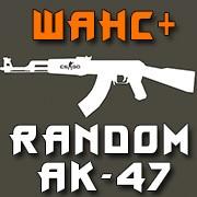 Случайный АК-47 *шанс плюс