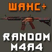 Случайная M4A4 *шанс плюс