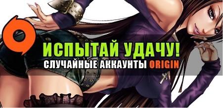Купить Origin random bf3,4,prem,hardline,fifa16,NFS и др.