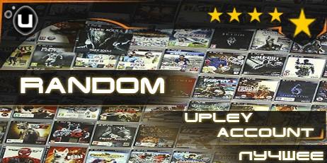 Купить Uplay VIP random