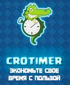 CroTimer - Бот помощник для Clash Royale (3 месяца)