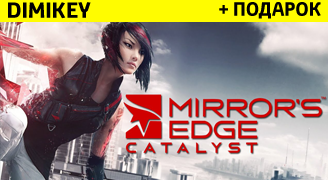 Mirror´s Edge Catalyst + ответ [ORIGIN] + подарок